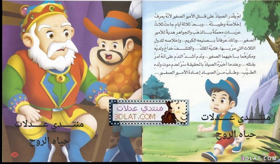 الحياه بعدستي اطفالي ,قصه الحياه,قصص قصيره 3dlat.com_17_18_39a0
