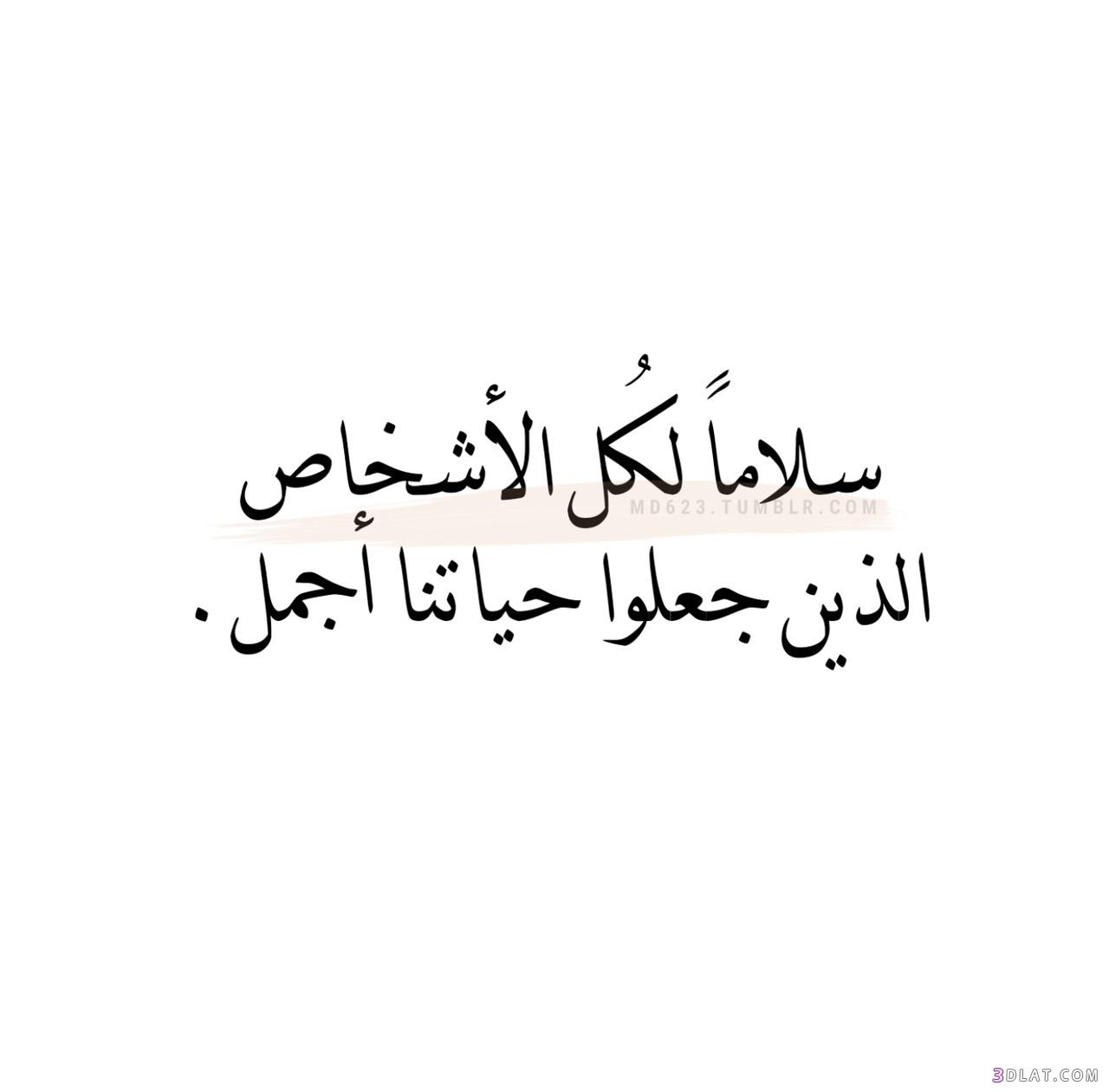 مصوره للانستقرام الواتس الفيس الحياه مصوره 3dlat.com_17_18_412b