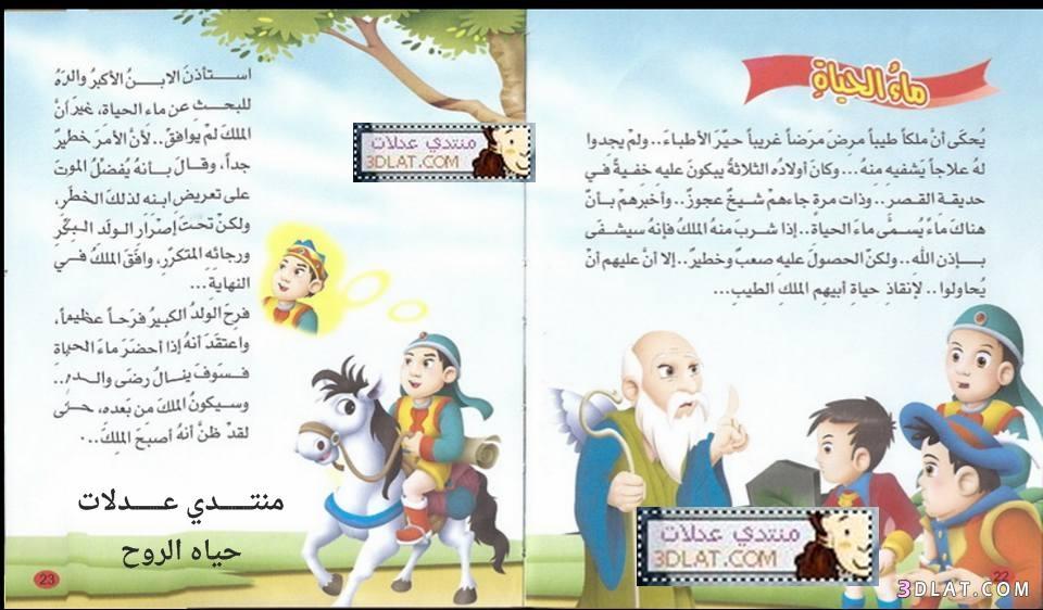 الحياه بعدستي اطفالي ,قصه الحياه,قصص قصيره 3dlat.com_17_18_4254