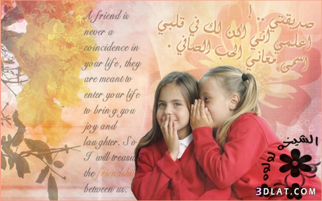 احدث معبرة الصداقة 2019 الصداقة روعة 3dlat.com_17_18_9fe6
