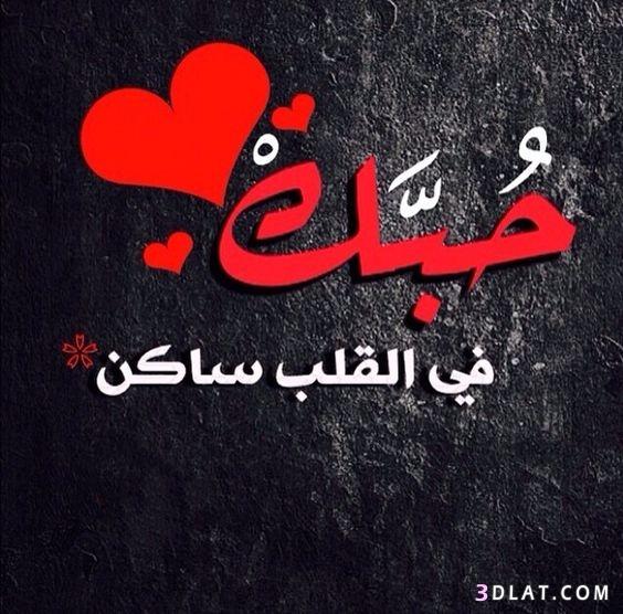 رومانسية 3dlat.com_17_18_a708_2898232ab07f3.jpg