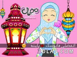 رمضان احلا العيلة ومعانا حياة الروح 3dlat.com_17_18_b9eb