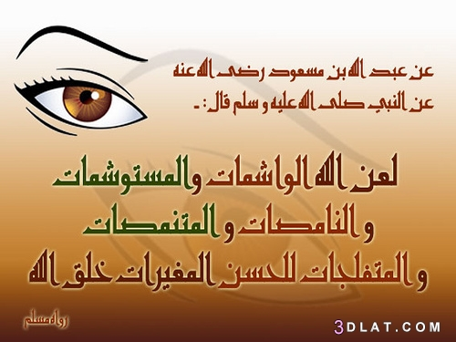 أختي احذري النمص ،معنى النمص وحرمته 3dlat.com_17_18_dc05