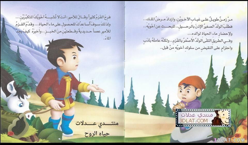 الحياه بعدستي اطفالي ,قصه الحياه,قصص قصيره 3dlat.com_17_18_f349