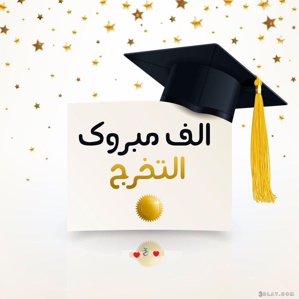 عبارات عن التخرج 2021 صور عبارات جميلة عن التخرج صور تهنئة بالتخرج مريم 2