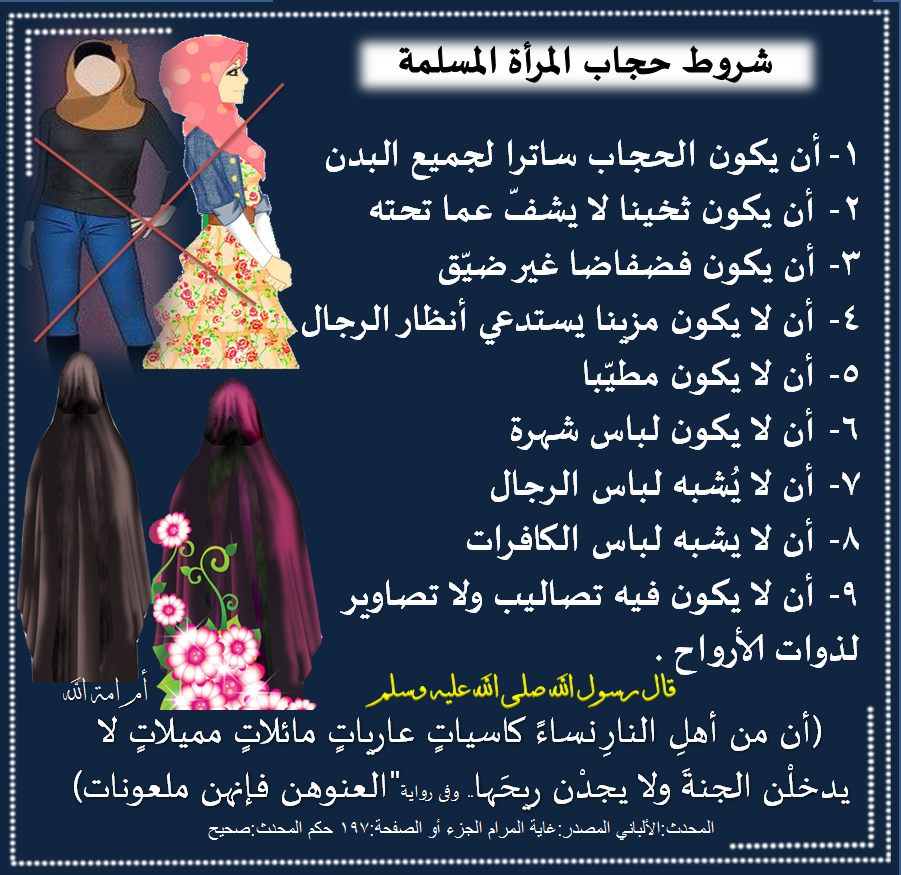 الحجاب وفوائدة ،نشيد رائع عن الحجاب fantastic nasheed about hijab