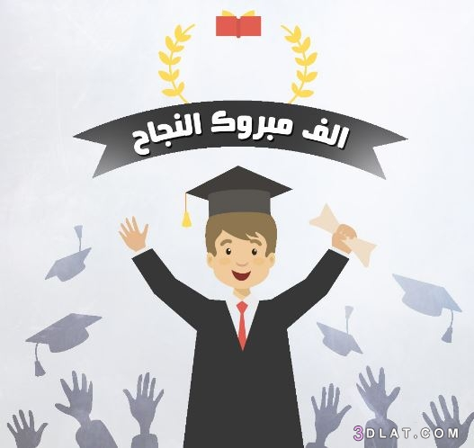 مبروك النجاح 2020 تهنئة بالنجاح رمزيات النجاح