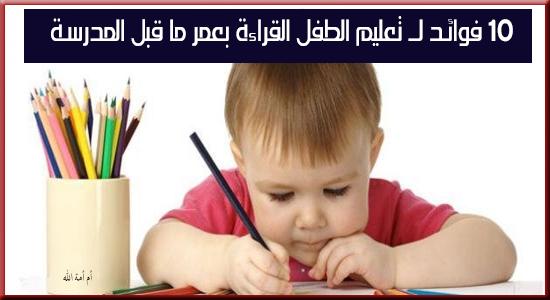 فوائد لـ تعليم الطفل القراءة بعمر ما قبل المدرسة أهمية