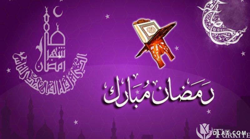 تهنئة بشهر رمضان 2018 أجممل تهنئة 3dlat.com_18_18_ef1c