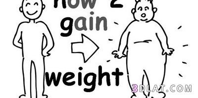 طريقة زيادة الوزن,اكلات لزيادة الوزن,كيفية التخلص 3dlat.com_18_18_f113