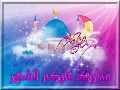 تهنئة بشهر رمضان 2018 أجممل تهنئة 3dlat.com_18_18_fffe