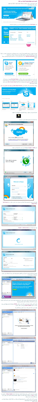 تتصل دولياً باستعمال Skype 3dlat.com_18_19_249e