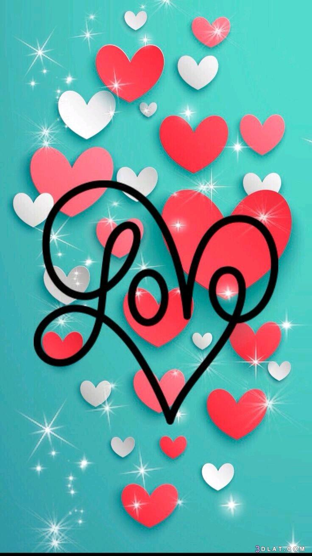 قلوب مكتوب عليها بحبك love 3dlat.com_18_19_ee4e