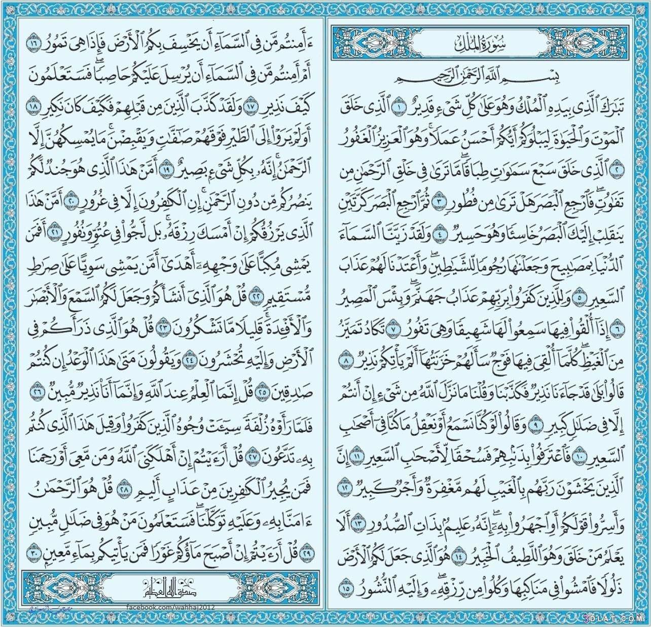 يجوزلأحد يقرأ سورة ..الملك أهله الذين 3dlat.com_19_18_50ec