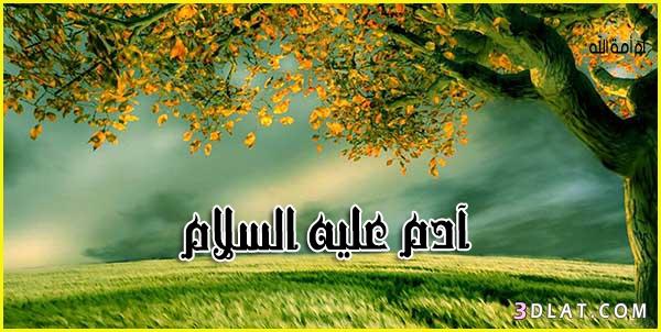 نبي الله آدم عليه السلام 3dlat.com_19_18_774e