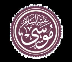 موضوعات هامة خاصة بنبي الله موسي عليه السلام 3dlat.com_19_19_02c1