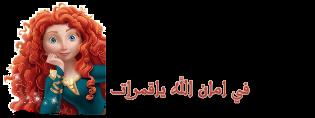 قصه النبي صالح عليه السلام في القرآن 3dlat.com_19_19_2431