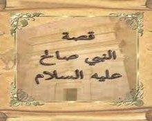 قصه النبي صالح عليه السلام في القرآن 3dlat.com_19_19_e0ee