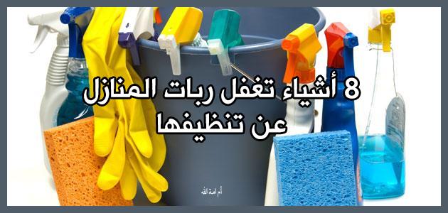أشياء تغفل ربات المنازل تنظيفها 3dlat.com_19_19_ff77