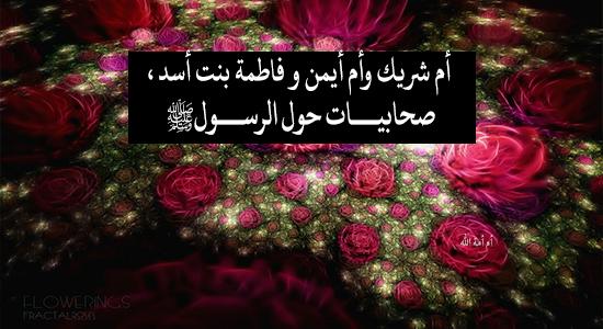 أم شريك وأم أيمن و فاطمة بنت أسد ،صحابيات  حول الرسول صلى الله عليه وسلم 3dlat.com_20_18_ea46