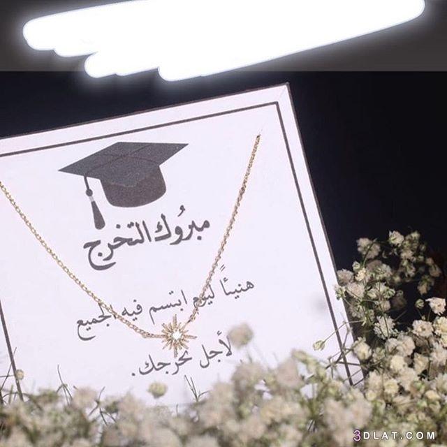 بطاقة تهنئة بمناسبة التخرج من الجامعة لم يسبق له مثيل الصور Tier3 Xyz