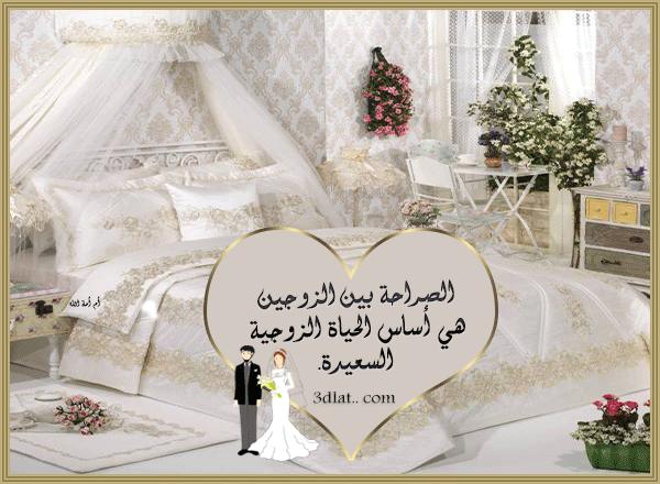 الصراحة بين الزوجين هي أساس الحياة الزوجية السعيدة، 3dlat.com_20_20_fb99_bfc9c017897c1