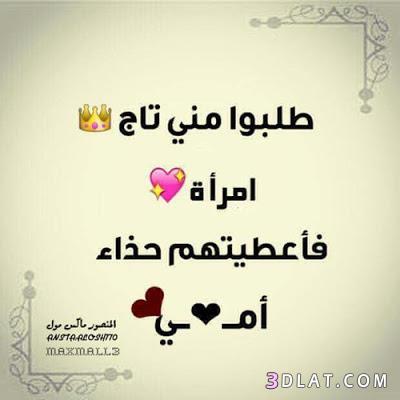 Lyrics: شعر حزين عن الام
