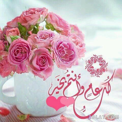 تهنئه للعيد بجوده عاليه وانتم بخير 3dlat.com_21_18_8448