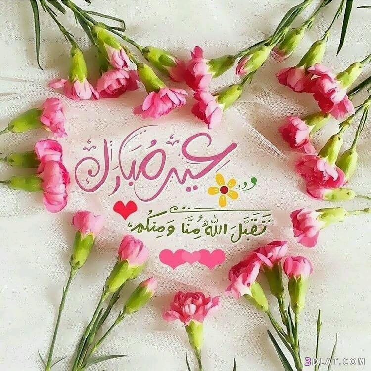 تهنئه للعيد بجوده عاليه وانتم بخير 3dlat.com_21_18_b37e