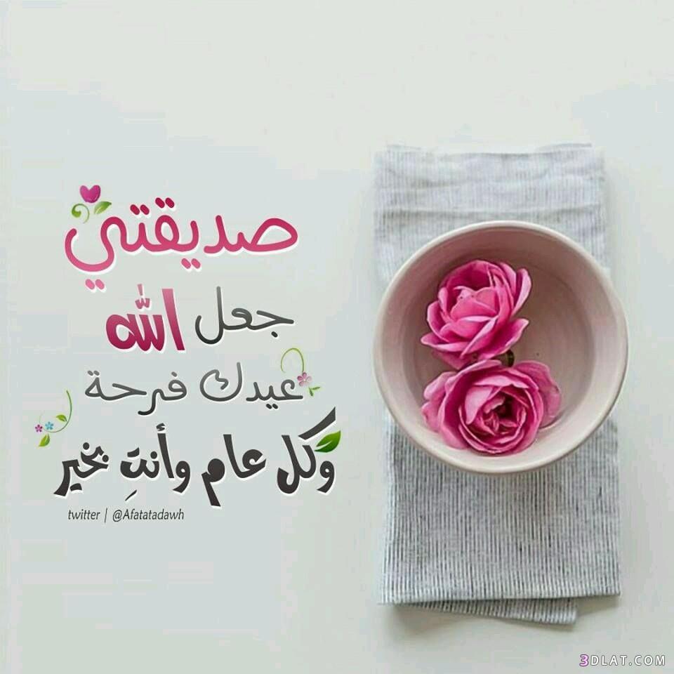 تهنئه للعيد بجوده عاليه وانتم بخير 3dlat.com_21_18_bb51