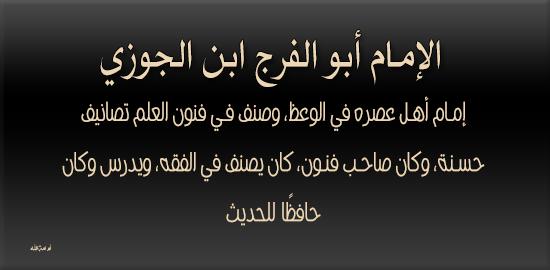 الإمام أبو الفرج ابن الجوزي 3dlat.com_21_18_c594