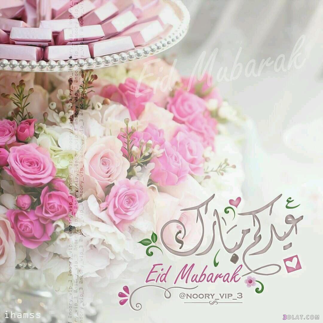 تهنئه للعيد بجوده عاليه وانتم بخير 3dlat.com_21_18_d9cd