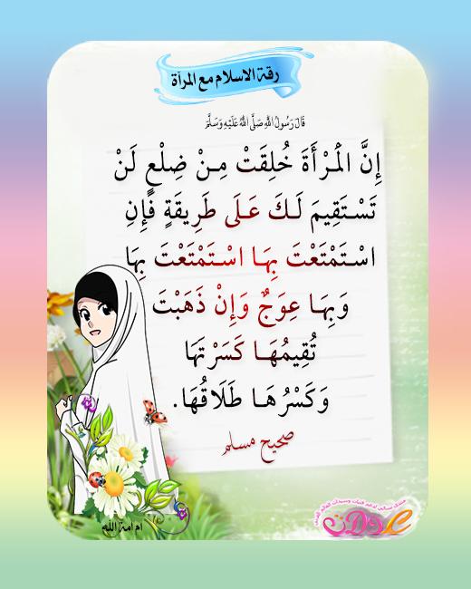 اسلامية, الإسلام, الل, المرأة،صور, بطاقات, رسول, رقة, لأحاديث, مصورة, مع, واهتمام