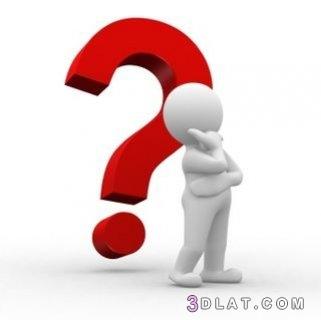 أسئلة ذكاء حسابية،أسئله ثقافية منوعة، ألغاز رياضيات خاصة بإمتحانات الذكاء.