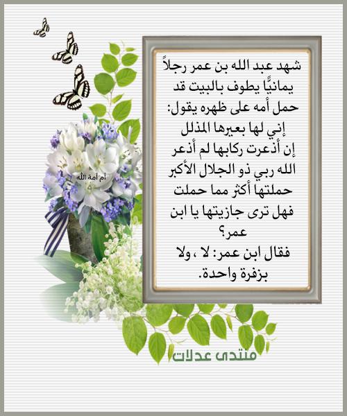 ،صور, إسلامية, الأم, البر, اللهﷺ, بطاقات, بها, رسول, لأحاديث, مصورة, واحتفال