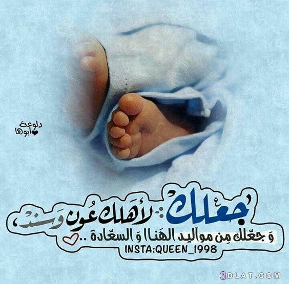 صورمبرووك المولود2021 بطاقات تهنئة بمناسبة مولود جديد صور مبروك