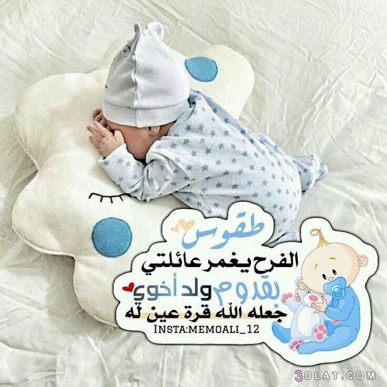 Kv94e1a3d مبروك المولود اخ ي Kvmanendragarh Com