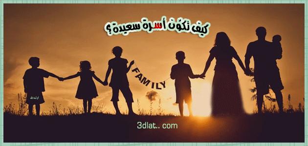 كيف تكوِّن أسرة سعيدة؟ 3dlat.com_21_20_c38b_383865781a471