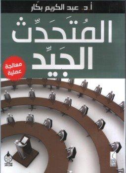 كتاب المتحدث الجيد تحميل كتاب المتحدث 3dlat.com_22_18_7f39
