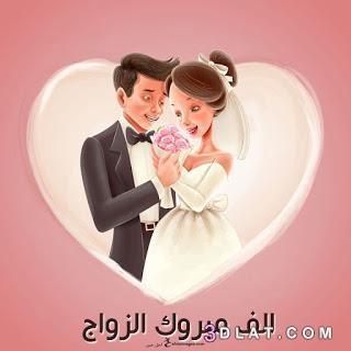 صور الف مبروك الزواج بطاقات مبروك الزفاف اجمل صور الف مبروك