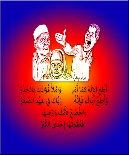 ،أدعية, ،أشعار, إسلامية, الوالدين, بر, بطاقات, للوالدين, مصورة