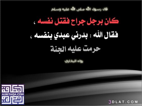 وبطاقات إسلامية رائعة ،صور أسلامية لأحاديث 3dlat.com_23_18_01c0