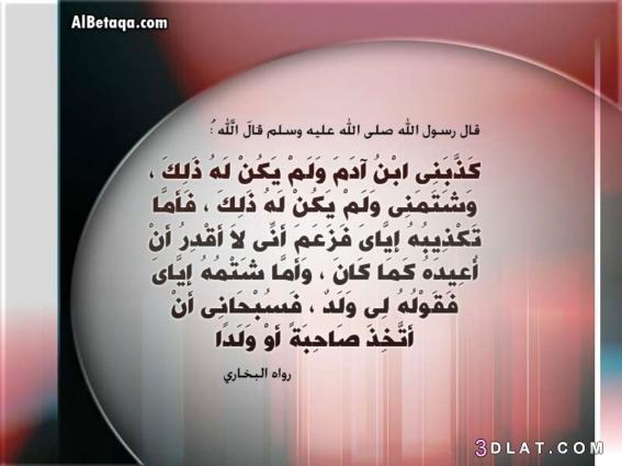 وبطاقات إسلامية رائعة ،صور أسلامية لأحاديث 3dlat.com_23_18_33a8