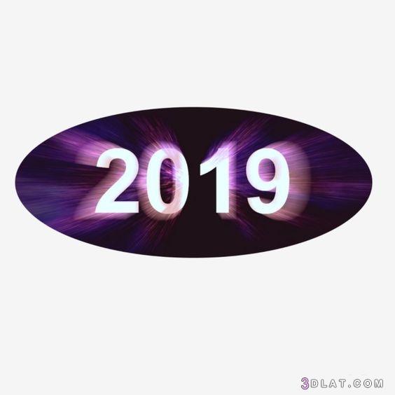 لعام 2019 ،صور للعام الميلادى الجديد2019 3dlat.com_23_18_5d9b