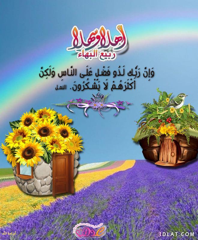 تصميمى تهنئة لقدوم الربيع بذكر آيات 3dlat.com_23_18_5fb2