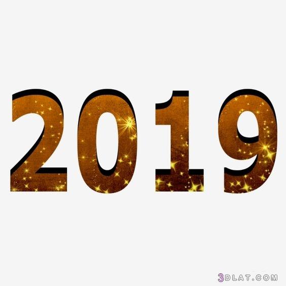 لعام 2019 ،صور للعام الميلادى الجديد2019 3dlat.com_23_18_b80f