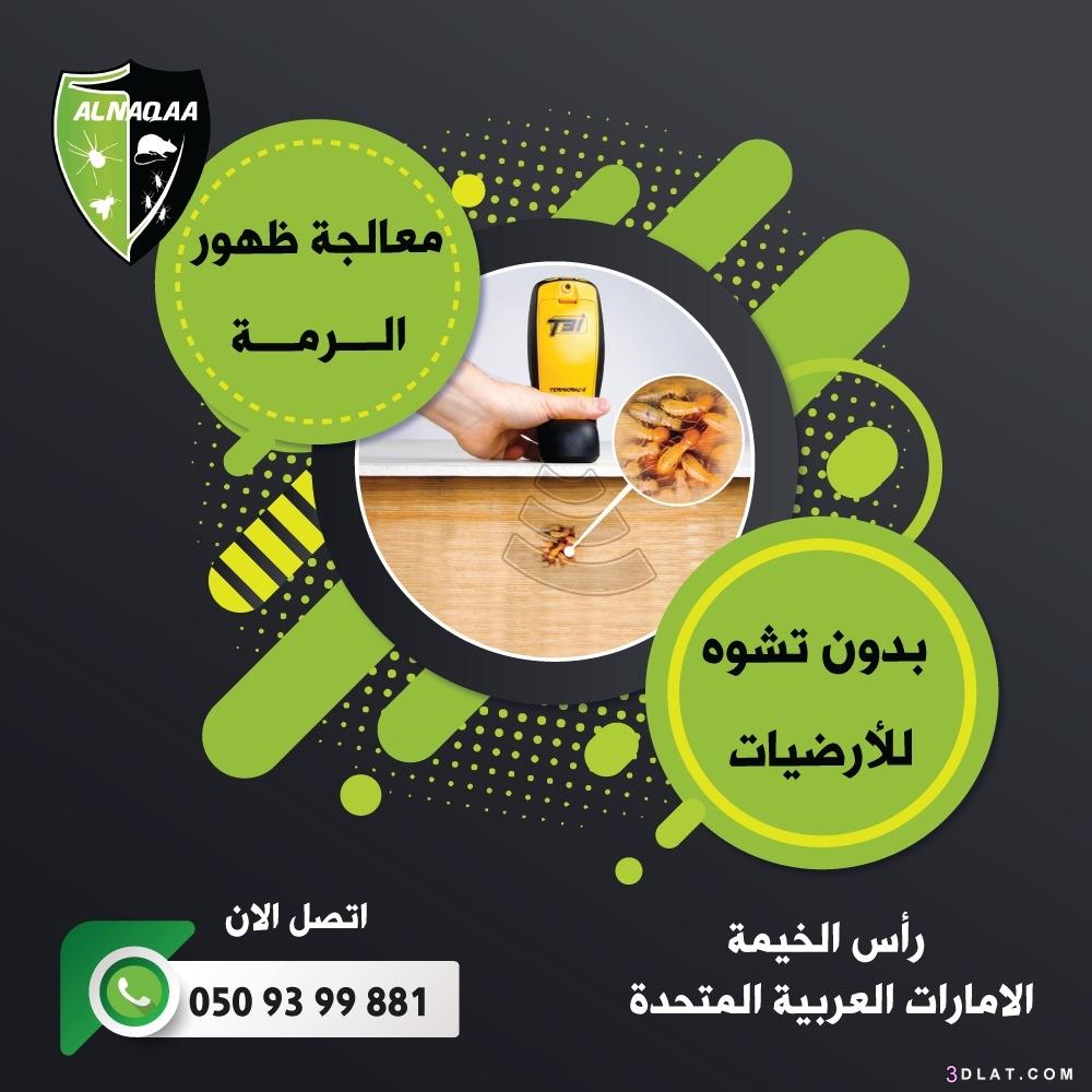 معالجة الأبواب ضد الرمة #الامارات العربية المتحدة 3dlat.com_23_19_5e70