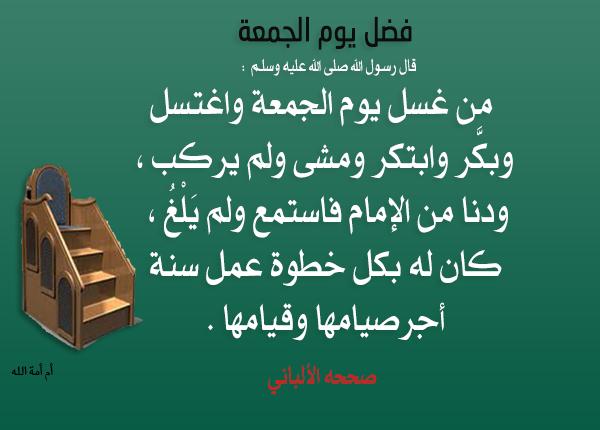 حكم حضور النساء صلاة الجمعة  3dlat.com_23_19_faf3_db457005d6733