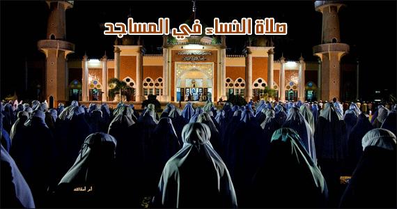 حكم حضور النساء صلاة الجمعة  3dlat.com_23_19_faf3_dbee644b0b9b4