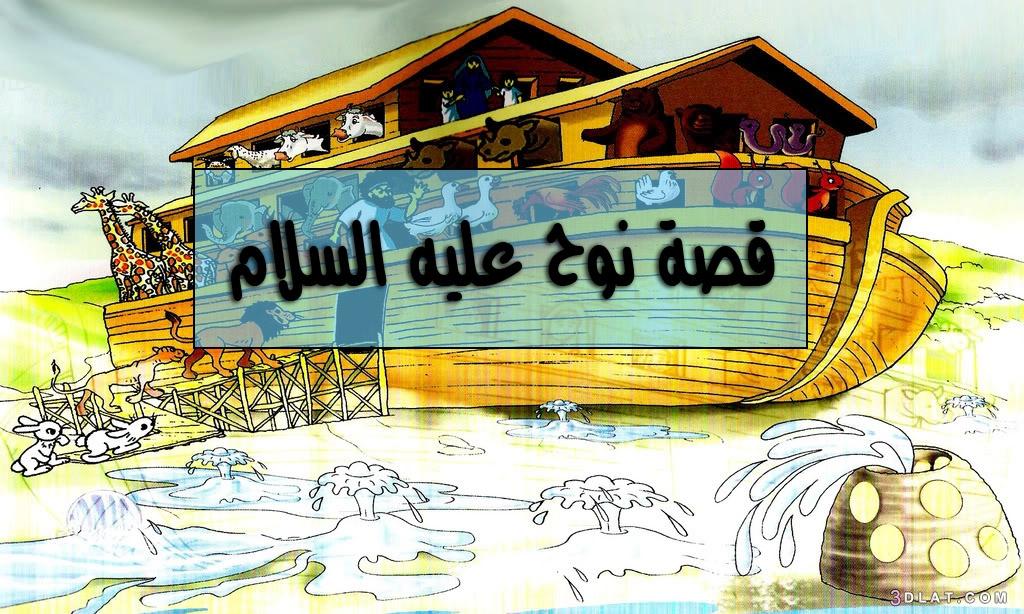 قصة نوح عليه السلام 3dlat.com_24_18_21b7
